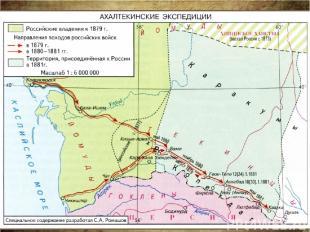 ?Используя карту расскажите о ходе Ахалтекинских экспедиции После окончания русс