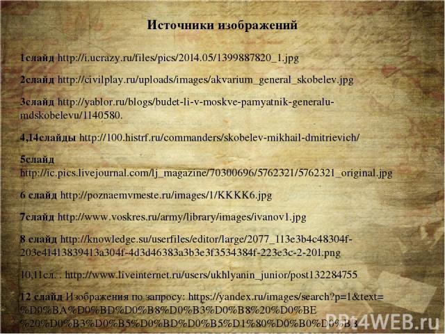 Источники изображений 1слайд http://i.ucrazy.ru/files/pics/2014.05/1399887820_1.jpg 2слайд http://civilplay.ru/uploads/images/akvarium_general_skobelev.jpg 3слайд http://yablor.ru/blogs/budet-li-v-moskve-pamyatnik-generalu-mdskobelevu/1140580. 4,14с…