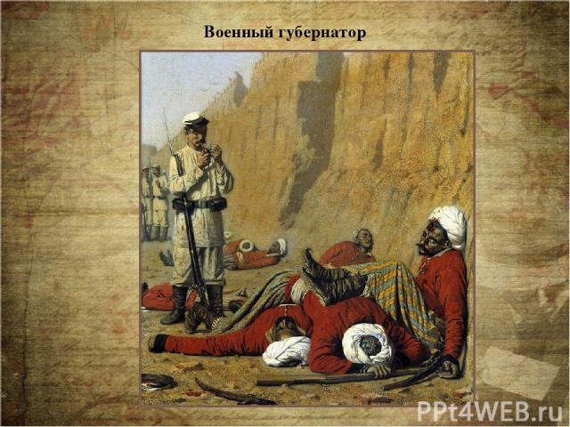 Военный губернатор В 1875-76 годах Михаил Дмитриевич возглавлял экспедицию против мятежа феодалов Кокандского ханства, направленную против кочевников-грабителей, разорявших российские пограничные земли. После этого в чине генерал-майора был назначен…