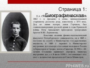 Страница 1: «Биографическая» П.А. Столыпин (1862 – 1911 гг.) родился в 5 апреля