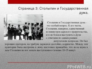 Страница 3: Столыпин и Государственная дума. Столыпин и Государственная дума – э