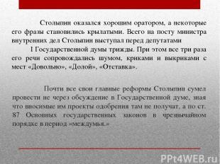 Почти все свои главные реформы Столыпин сумел провести не через обсуждение в Гос