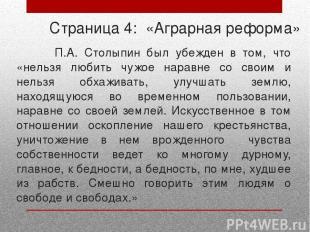 Страница 4: «Аграрная реформа» П.А. Столыпин был убежден в том, что «нельзя люби