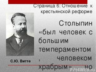 Страница 6: Отношение к крестьянской реформе Столыпин «был человек с большим тем