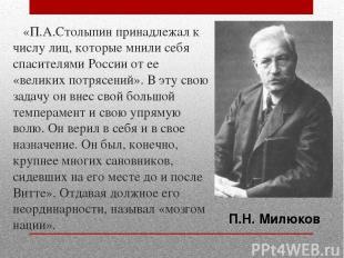 «П.А.Столыпин принадлежал к числу лиц, которые мнили себя спасителями России от