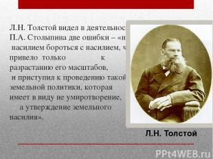 Л.Н. Толстой видел в деятельности П.А. Столыпина две ошибки – «начал насилием бо