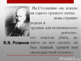 На Столыпине «не лежало ни одного грязного пятна: вещь страшно редкая и трудная