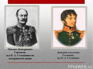 Михаил Дмитриевич Горчаков, дед П. А. Столыпина по материнской линии Дмитрий Але
