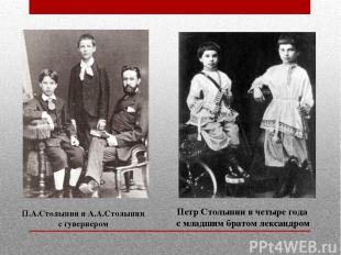 П.А.Столыпин и А.А.Столыпин с гувернером Петр Столыпин в четыре года с младшим б