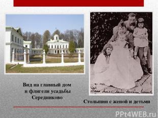 Вид на главный дом и флигели усадьбы Середниково Столыпин с женой и детьми