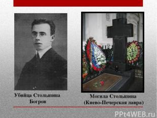 Убийца Столыпина Богров Могила Столыпина (Киево-Печерская лавра)