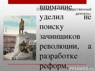 Страница 2: «Государственный деятель» В основу своей государственной деятельност