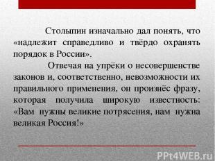 Столыпин изначально дал понять, что «надлежит справедливо и твёрдо охранять поря