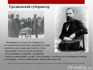 Гродненский губернатор Освоившись в должности губернатора, Столыпин начал провод