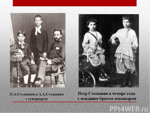 П.А.Столыпин и А.А.Столыпин с гувернером Петр Столыпин в четыре года с младшим братом лександром