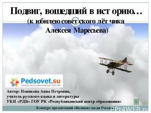 Подвиг, вошедший в историю… (к юбилею советского лётчика Алексея Маресьева) Авто