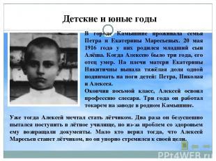 Детские и юные годы В городе Камышине проживала семья Петра и Екатерины Маресьев