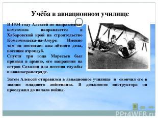 Учёба в авиационном училище В 1934 году Алексей по направлению комсомола направл