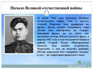 Начало Великой отечественной войны 22 июня 1941 года началась Великая отечествен