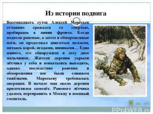 Из истории подвига Восемнадцать суток Алексей Маресьев отчаянно сражался со смер
