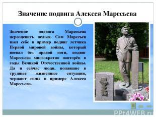 Значение подвига Алексея Маресьева Значение подвига Маресьева переоценить нельзя