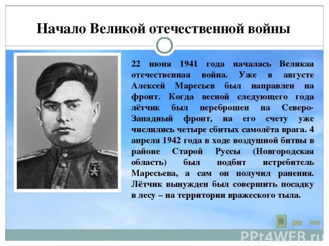 Начало Великой отечественной войны 22 июня 1941 года началась Великая отечественная война. Уже в августе Алексей Маресьев был направлен на фронт. Когда весной следующего года лётчик был переброшен на Северо-Западный фронт, на его счету уже числились…