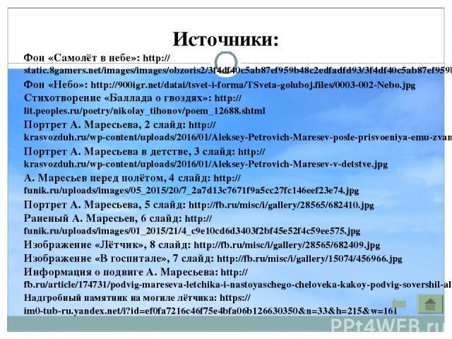 Источники: Фон «Самолёт в небе»: http://static.8gamers.net/images/images/obzoris2/3f4df40c5ab87ef959b48c2edfadfd93/3f4df40c5ab87ef959b48c2edfadfd93.jpg Фон «Небо»: http://900igr.net/datai/tsvet-i-forma/TSveta-goluboj.files/0003-002-Nebo.jpg Стихотво…