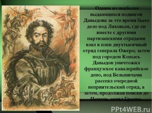 Одним из наиболее выдающихся подвигов Давыдова за это время было дело под Ляховы