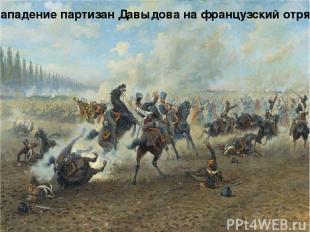Нападение партизан Давыдова на французский отряд