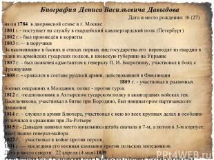 Биография Дениса Васильевича Давыдова Дата и место рождения: 16 (27) июля 1784 в