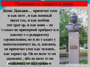 Посвящается патриоту и герою Денис Давыдов… примечателен и как поэт, и как военн