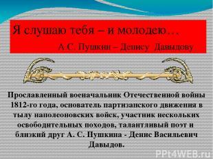 Прославленный военачальник Отечественной войны 1812-го года, основатель партизан