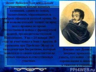 Денис Давыдов был деятельным участником восьми военных кампаний, одним из самых