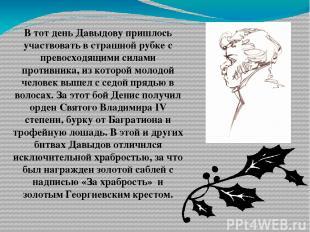 В тот день Давыдову пришлось участвовать в страшной рубке с превосходящими силам