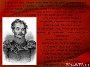 К моменту начала Отечественной войны 1812 года Денис Давыдов числился подполковн