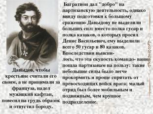 """Багратион дал """"добро"""" на партизанскую деятельность, однако ввиду подготовки к бо"""