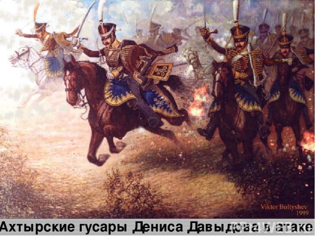 Ахтырские гусары Дениса Давыдова в атаке