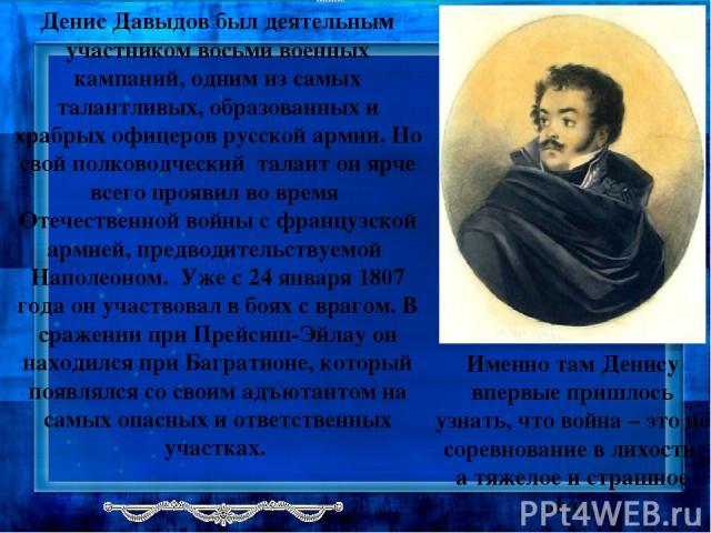 Денис Давыдов был деятельным участником восьми военных кампаний, одним из самых талантливых, образованных и храбрых офицеров русской армии. Но свой полководческий талант он ярче всего проявил во время Отечественной войны с французской армией, предво…