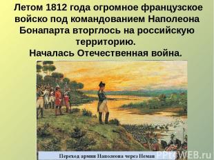 Переход армии Наполеона через Неман Летом 1812 года огромное французское войско