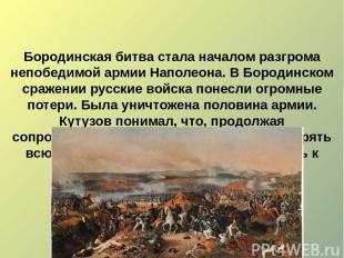 Бородинская битва стала началом разгрома непобедимой армии Наполеона. В Бородинс