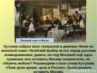 Кутузов собрал всех генералов в деревне Фили на военный совет. Нелёгкий выбор вс