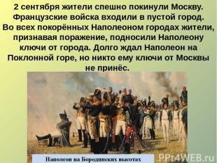 2 сентября жители спешно покинули Москву. Французские войска входили в пустой го
