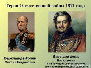 Герои Отечественной войны 1812 года Давыдов Денис Васильевич к началу войны подп