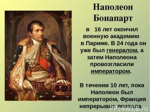 Наполеон Бонапарт в 16 лет окончил военную академию в Париже. В 24 года он уже б