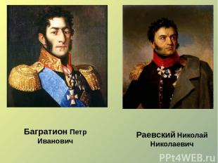 Багратион Петр Иванович Раевский Николай Николаевич