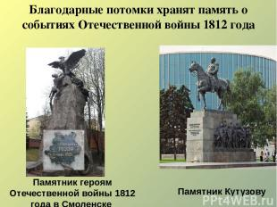 Благодарные потомки хранят память о событиях Отечественной войны 1812 года Памят