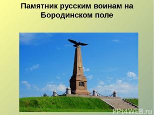Памятник русским воинам на Бородинском поле
