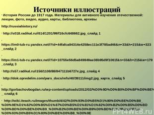 Источники иллюстраций История России до 1917 года. Материалы для активного изуче