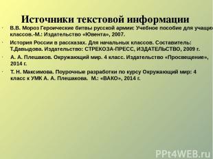 Источники текстовой информации В.В. Мороз Героические битвы русской армии: Учебн