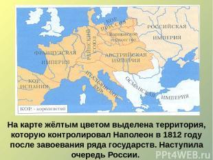 На карте жёлтым цветом выделена территория, которую контролировал Наполеон в 181